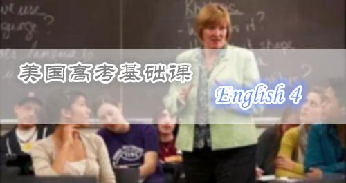美国高考基础课-英语文学4