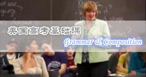 美国高考基础课-英语语法与写作