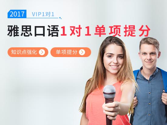 【VIP1对1】雅思冲刺7.5+ 口语单项提分备考