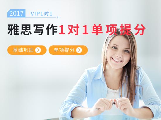 【VIP1对1】雅思冲刺7.5+ 写作单项提分备考