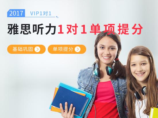 【VIP1对1】雅思冲刺7.5+ 听力单项提分备考