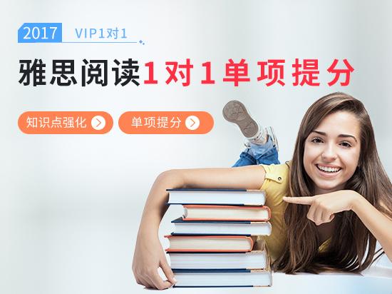 【VIP1对1】雅思冲刺7.5+ 阅读单项提分备考