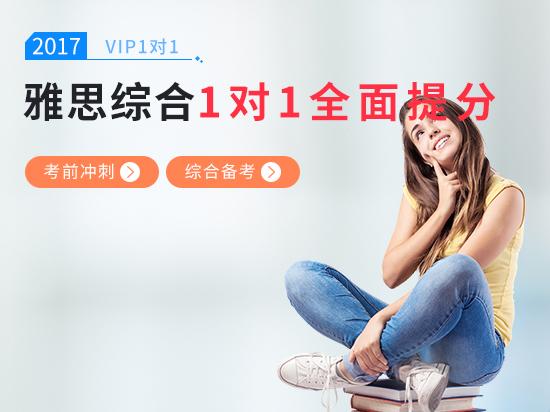 【VIP1对1】雅思冲刺7+ 综合备考冲刺课