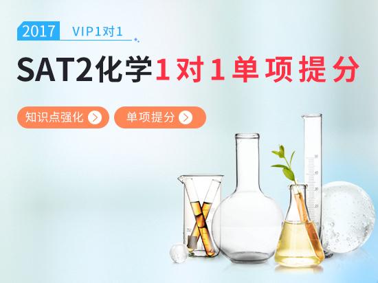 【VIP1对1】SAT2化学考前冲刺800课程