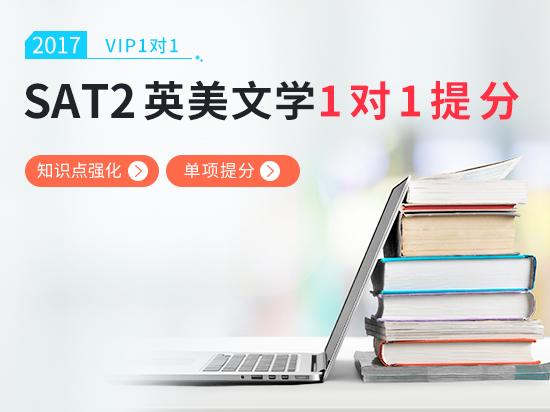 【VIP1对1】SAT2英美文学考前冲刺800课程