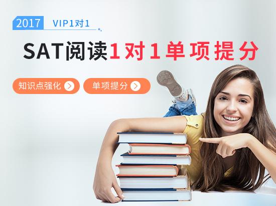 【VIP1对1】SAT阅读综合备考冲刺