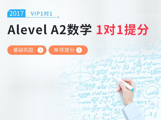 【VIP1对1】Alevel数学备考冲刺