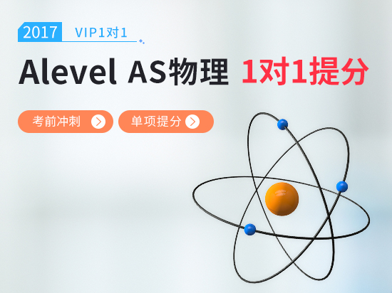 【VIP1对1】Alevel物理备考冲刺