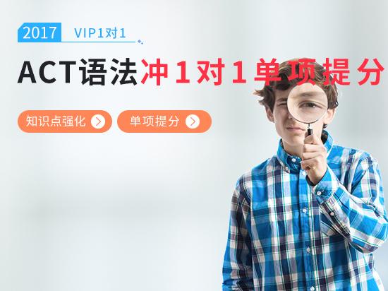 【VIP1对1】ACT语法考前冲刺课程