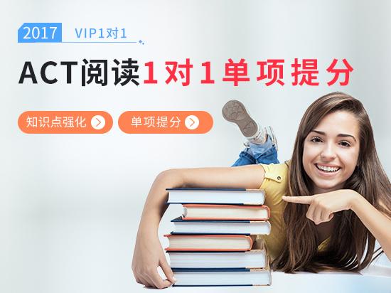 【VIP1对1】ACT阅读考前冲刺课程