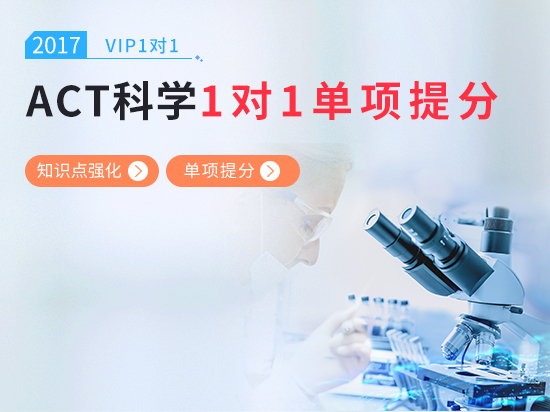 【VIP1对1】ACT科学考前冲刺课程