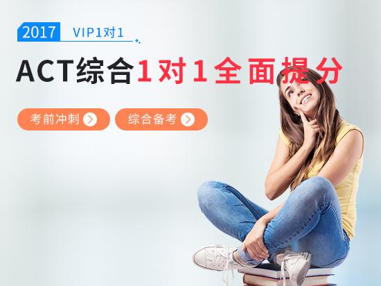 【VIP1对1】ACT综合备考冲刺 ACT考前全面提分