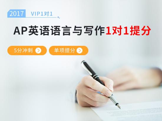 【VIP1对1】AP英语语言与写作考前冲刺5分课程