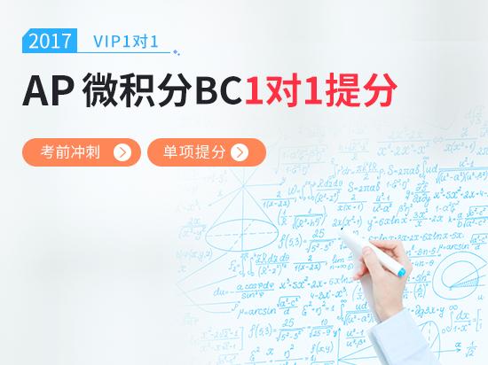 【VIP1对1】AP微积分考前冲刺5分课程